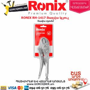 RONIX RH-1417 Յազվա կլյուչ