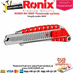 RONIX RH-3005 Պաստառի դանակ