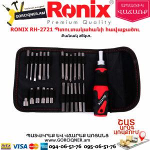 RONIX RH-2721 Պտուտակահանի հավաքածու