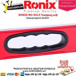 RONIX RH-9413 Հարթաչափ