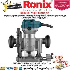 RONIX 7108 Ֆրեզեր