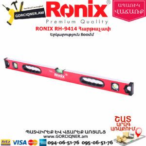 RONIX RH-9414 Հարթաչափ