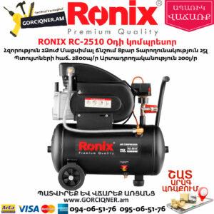 RONIX RC-2510 Օդի կոմպրեսոր