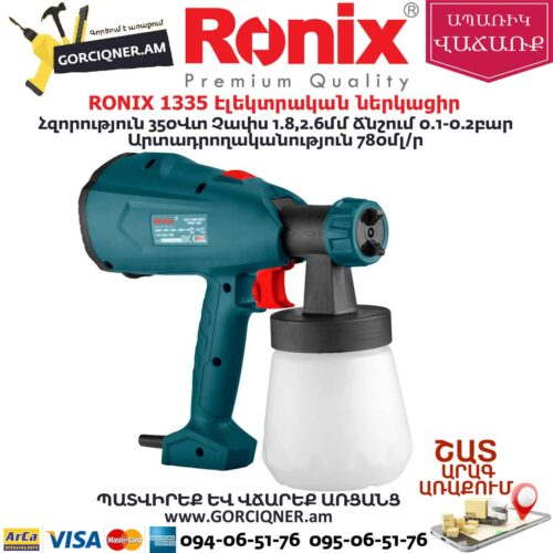 RONIX 1335 Էլեկտրական ներկացիր
