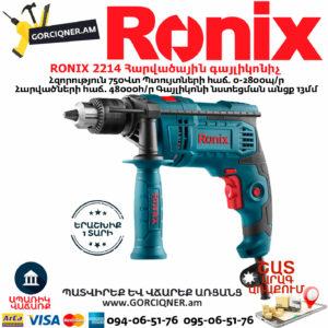 RONIX 2214 Հարվածային գայլիկոնիչ