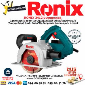 RONIX 3412 Շտրոբորեզ
