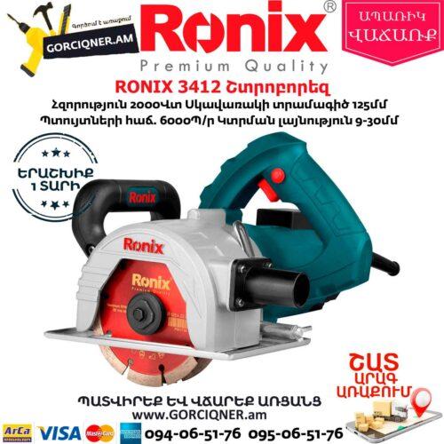 RONIX 3412 Շտրոբորեզ 125մմ/2000Վտ