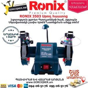 RONIX 3503 Սրող հաստոց (տաչիլո)