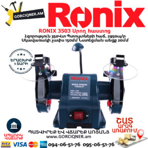 RONIX 3503 Սրող հաստոց