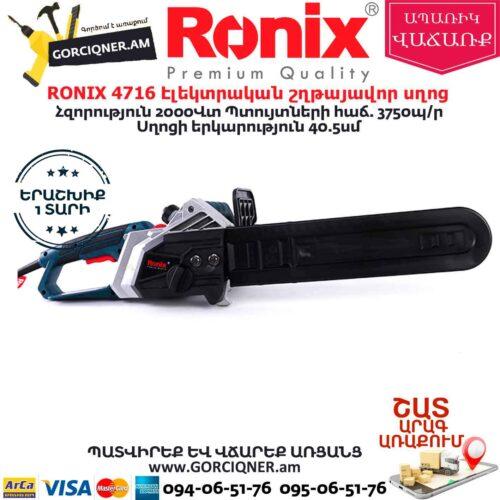 RONIX 4716 Էլեկտրական շղթայավոր սղոց 2000Վտ