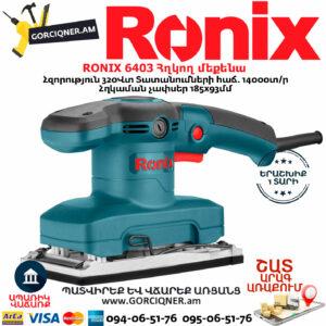 RONIX 6403 Հղկող մեքենա