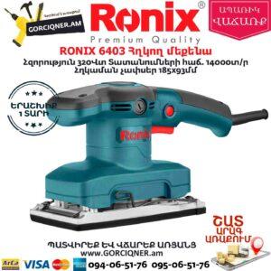RONIX 6403 Հղկող մեքենա 320Վտ