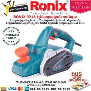 RONIX 9216 Էլեկտրական ռանդա 580Վտ