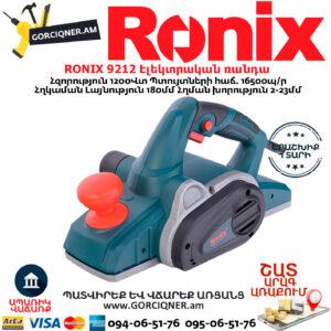 RONIX 9212 Էլեկտրական ռանդա