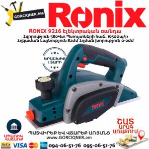 RONIX 9216 Էլեկտրական ռանդա