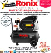 RONIX RC-2510 Օդի կոմպրեսոր 25Լ
