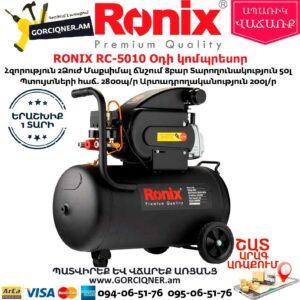 RONIX RC-5010 Օդի կոմպրեսոր 50Լ