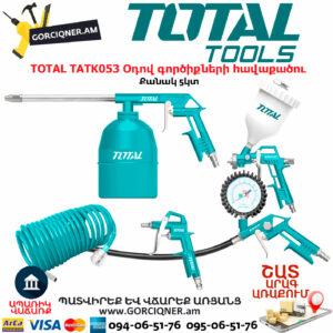 TOTAL TATK053 Օդով գործիքների հավաքածու