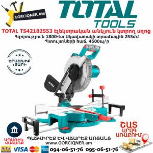 TOTAL TS42182553 Էլեկտրական անկյուն կտրող սղոց ԷԼԵԿՏՐԱԿԱՆ ԳՈՐԾԻՔՆԵՐ