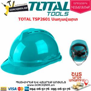 TOTAL TSP2601 Սաղավարտ