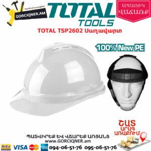 TOTAL TSP2602 Սաղավարտ(կասկա)