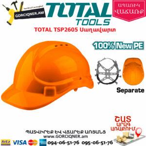 TOTAL TSP2605 Սաղավարտ(կասկա)
