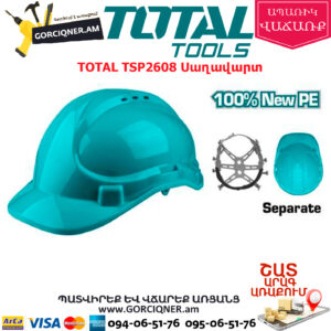 TOTAL TSP2608 Սաղավարտ(կասկա)