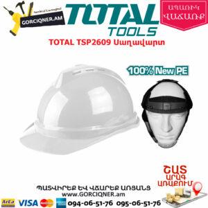 TOTAL TSP2609 Սաղավարտ(կասկա)