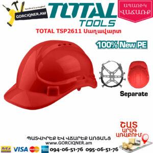 TOTAL TSP2611 Սաղավարտ(կասկա)