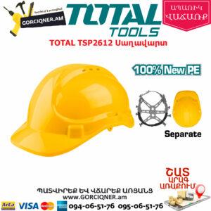 TOTAL TSP2612 Սաղավարտ