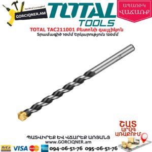 TOTAL TAC211001 Բետոնի գայլիկոն