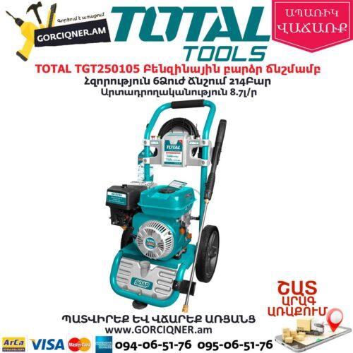 TOTAL TGT250105 Բենզինային բարձր ճնշմամբ ավտոլվացում