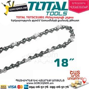 TOTAL TGTSC51801 Բենզոսղոցի շղթա