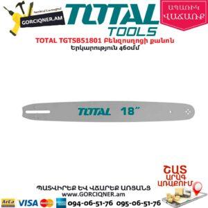 TOTAL TGTSB51801 Բենզոսղոցի քանոն