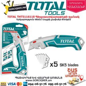 TOTAL THT5116118 Գիպսաստվարաթղթի դանակ