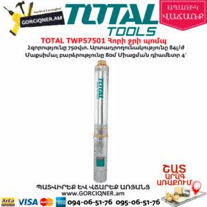 TOTAL TWP57501 Հորի ջրի պոմպ
