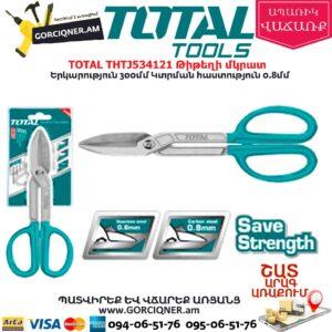 TOTAL THTJ534121 Թիթեղի մկրատ