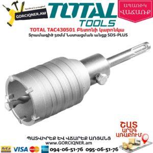 TOTAL TAC430501 Բետոնի կարոնկա