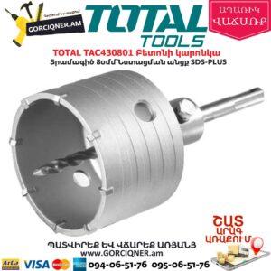TOTAL TAC430801 Բետոնի կարոնկա