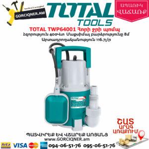 TOTAL TWP64001 Հորի ջրի պոմպ