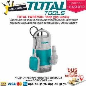 TOTAL TWP87501 Հորի ջրի պոմպ