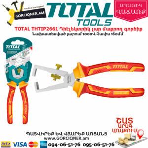 TOTAL THTIP2661 Դիէլեկտրիկ լար մաքրող գործիք