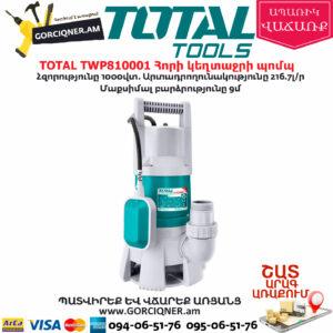 TOTAL TWP810001 Հորի կեղտաջրի պոմպ