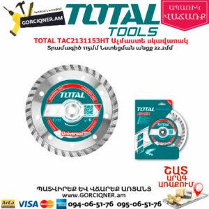 TOTAL TAC2131153HT Ալմաստե սկավառակ