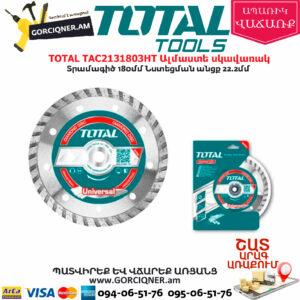 TOTAL TAC2131803HT Ալմաստե սկավառակ