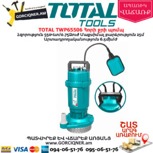 TOTAL TWP65506 Հորի ջրի պոմպ