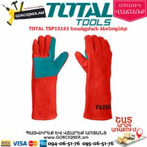 TOTAL TSP15161 Եռակցման ձեռնոցներ