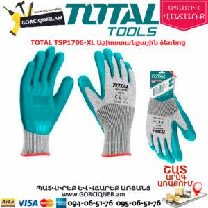 TOTAL TSP1706-XL Աշխատանքային ձեռնոց