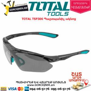 TOTAL TSP306 Պաշտպանիչ ակնոց