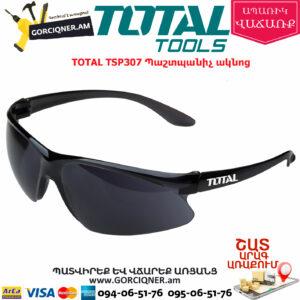 TOTAL TSP307 Պաշտպանիչ ակնոց
